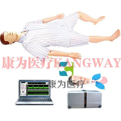 """""""康为医疗""""综合急救护理训练标准化模拟病人(急救、护理二合一)计算机控制"""