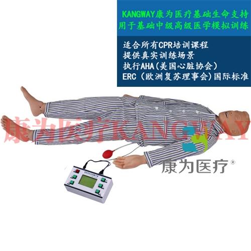 """""""康为医疗""""有机磷农药中毒急救训练标准化模拟病人"""