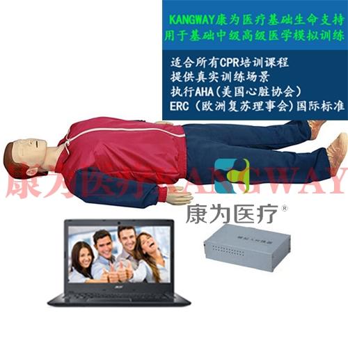 """""""康为医疗""""高级心肺复苏训练标准化模拟病人(计算机控制)"""