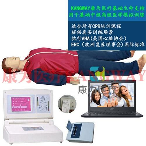 """""""康为医疗""""大屏幕液晶彩显高级电脑心肺复苏标准化模拟病人(IC卡管理软件)"""