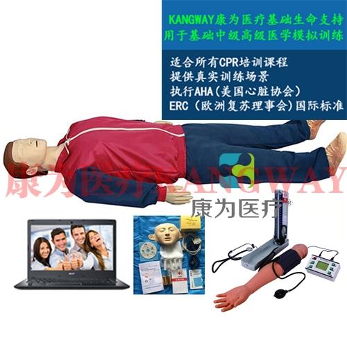 """""""康为医疗""""高级全功能急救训练标准化模拟病人(心肺复苏与血压测量功能) 2017新品"""