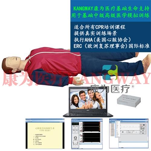 """""""康为医疗""""大屏幕液晶彩显高级电脑心肺复苏标准化模拟病人"""