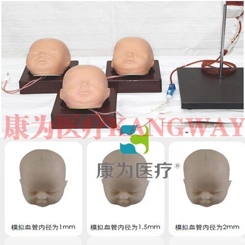 """""""康为医疗""""新生儿头皮静脉输液成套仿真模型"""