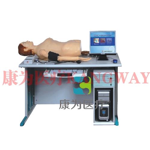 """""""康为医疗""""高智能数字网络化体格检查教学系统(腹部触听诊、血压测量二合一)"""