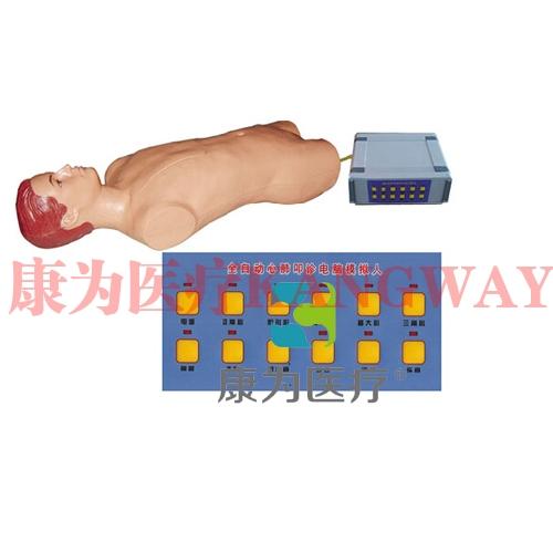 """""""康为医疗""""心肺叩诊电脑标准化模拟病人"""