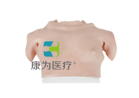 """""""康为医疗""""高级乳房自检操作模型(穿戴式)着装式乳房自检模型"""