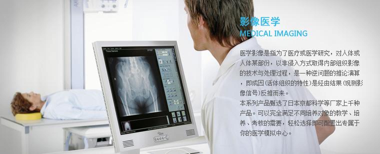 广东医学软件及影像系列