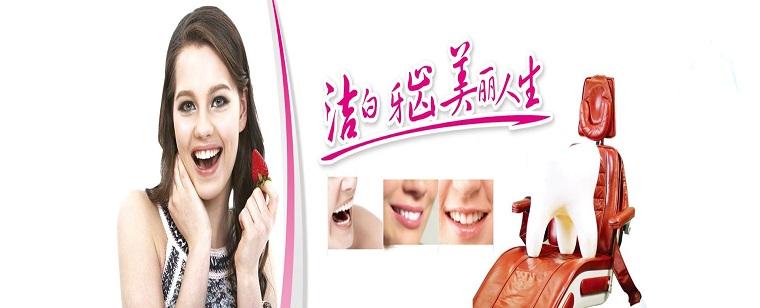 口腔标准系列