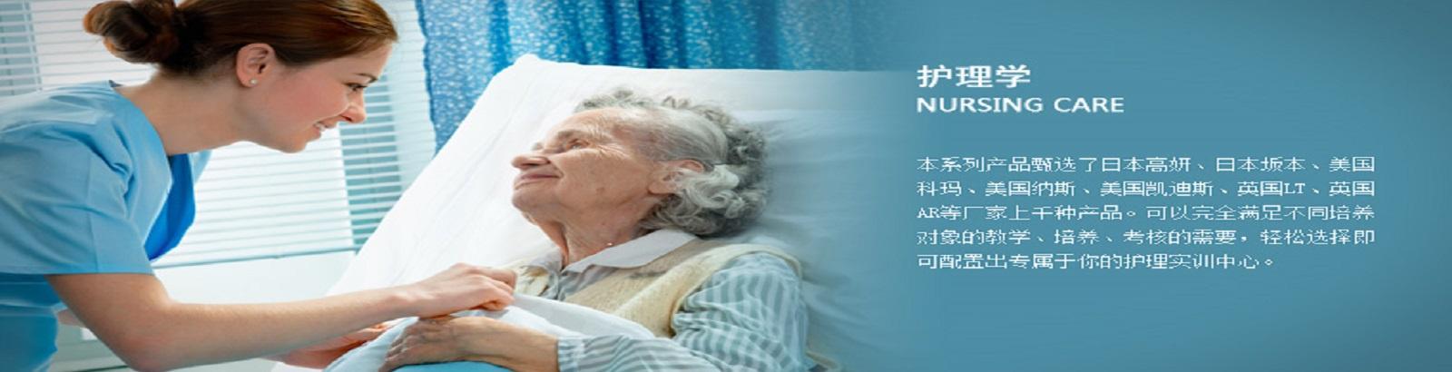 老年护理模拟人