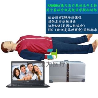 """""""康为医疗""""高级电脑心肺复苏标准化模拟病人(计算机控制)"""
