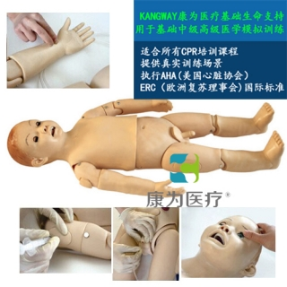 """""""康为医疗""""高智能数字化儿童综合急救技能训练系统(ACLS高级生命支持、计算机控制 )"""