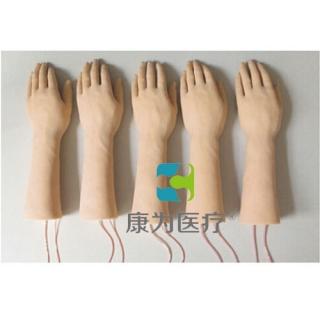 """""""康为医疗""""静脉输液仿真手成套监测考核指导模型"""