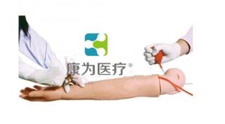 """""""康为医疗""""动脉穿刺训练手臂万博手机版本登陆"""