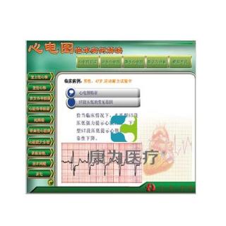 """""""康为医疗""""新版心电图教学软件---【心电图临床实例解读】"""