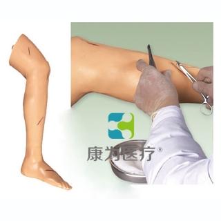"""""""康为医疗""""高级外科缝合腿肢模型"""
