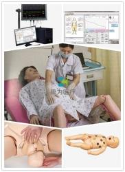 """""""康为医疗""""高智能数字化产科急救模拟训练系统(计算机控制)"""