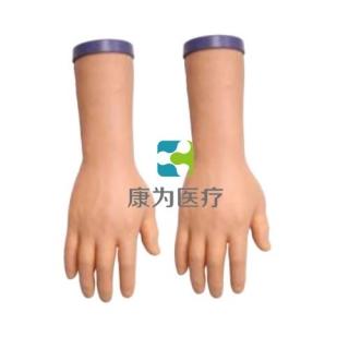 """""""康为医疗""""经济型静脉注射操作模型—右手臂"""