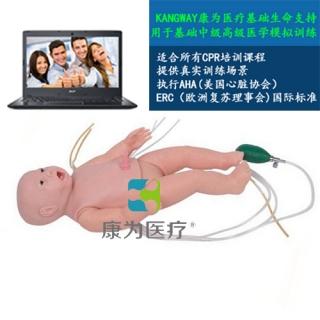 """""""康为医疗""""智能网络版儿科急救模拟人,高智能儿科急救训练系统"""