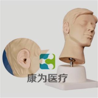 """""""康为医疗""""高级耳冲洗训练模型,高级耳部冲洗模型"""