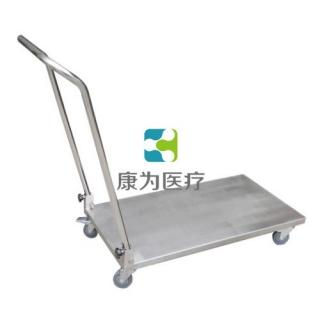 """""""康为医疗""""高级不锈钢平板推车"""